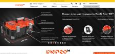 Dnipro-M | E-Commerce