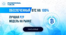 Баннер криптовалюта