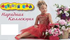 Банер магазина десткой одежды
