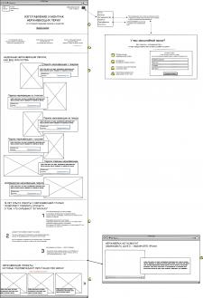Прототип главной страницы каталога