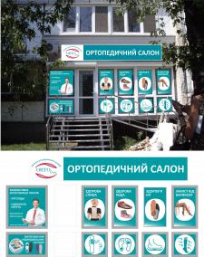 Оформление фасада Ортопедического салона