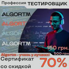 Algortm
