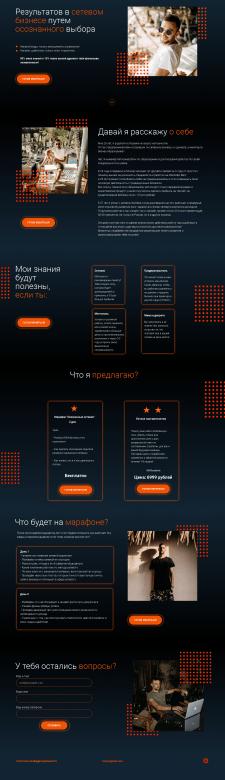 Сайт для инфо-продуктов