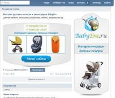 Продвижение группы Магазин детских колясок и аксес
