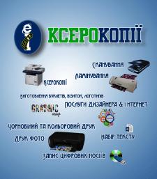 ксерокопії