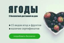 Баннер для доставки ягод