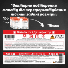 Макет етикеток за побажаннями (Для антисептика)