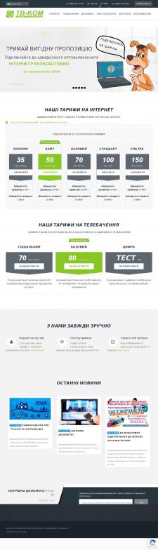 Сайт ТРК ТВ-Ком