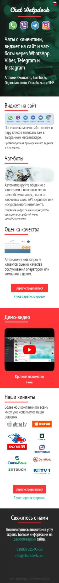 Мобильная версия сайта chat2desk