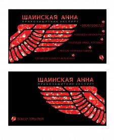 Креативная визитка адвоката Шаинская Анна