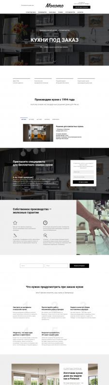 Прототип Landing page для производителя кухонь
