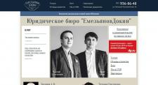 """Юридическое бюро """"ЕмельяновДокин"""""""