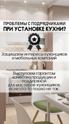 КРЕАТИВ / КОМПАНИЯ ПО ИЗГОТОВЛЕНИЮ КУХОНЬ (сторис)