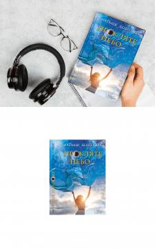 Дизайн обложки для книги Н. Довгопол для КСД