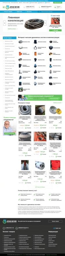 Продажа дренажных систем