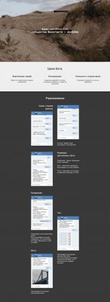 Чат-бот для сообщества Вконтакте
