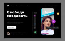 Веб дизайн онлайн редактора