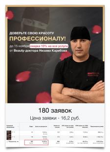 """Реклама в Инстаграм: """"Косметология"""""""