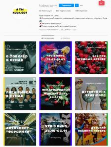 Дизайн постов для инстаграмма событий города
