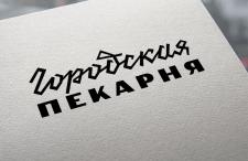 """Логотип для """"Городская Пекарня"""""""