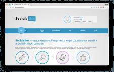 Верстка внутренних страниц портала Socialsbox