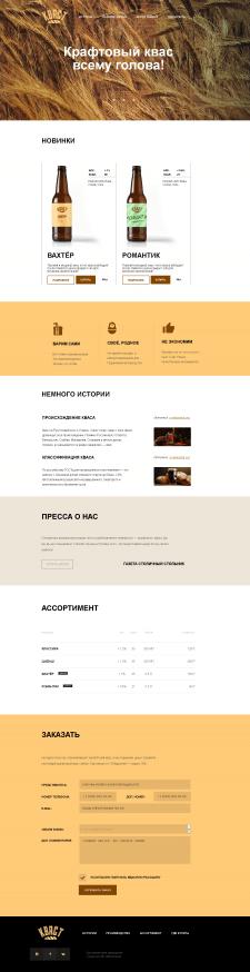Сайт компании по производству кваса