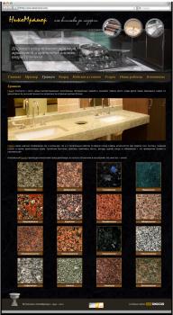 Разработка сайта для компании «НикоМрамор»