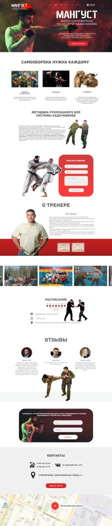Сайт секции самообороны