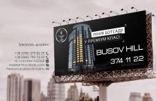 BUSOV HILL билборд