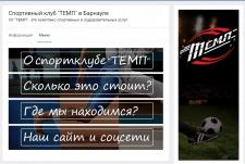 """Меню для группы вконтакте СК """"ТЕМП"""""""