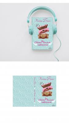 """Обложка для книги Х. Броун """"Сбежавшая невеста"""""""