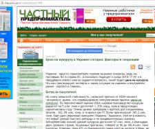 Обзорная статья на аграрную тематику
