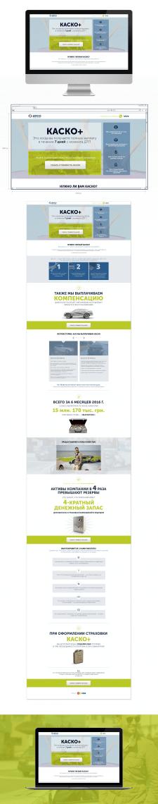 Дизайн страницы захвата для страховой компании