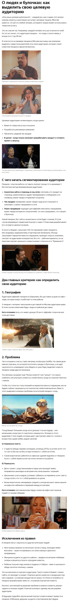 Статья для ЯндексДзен