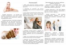 Рекомендации (брошюра)