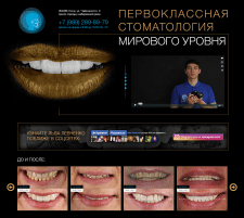 Dentist (Валидность не соблюдалась)