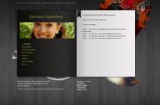 Сайт Евгении Свиридовой