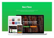 Дизайн сайта   Оптовой продажа тканей