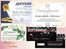 Дипломы, сертификаты, полиграфия