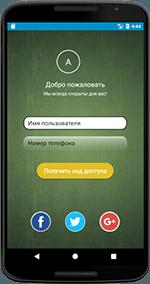 """Мобильное приложение компании """"A"""""""