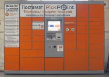 Интернет-магазин на ЕНВД