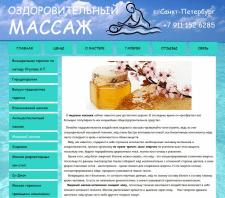 Massagist911.ru