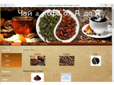 Сайт чай/кофе