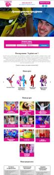 Сайт для праздничного агентства