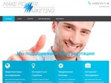 Сайт — визитка веб студии Make Power Marketing.