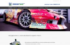 Компания ITALGAS представительство ZAVOLI