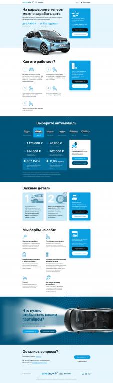 Дизайн landing page (сборка на Тильде) каршеринг
