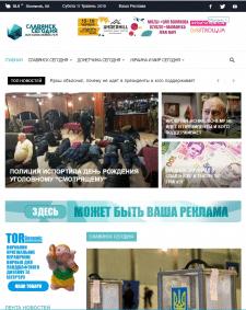 Сайт новостей - Славянск Сегодня