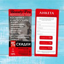 Флаер для магазина Beauty Pro