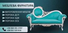 Banner_МЕБЛЕВА ФУРНІТУРА